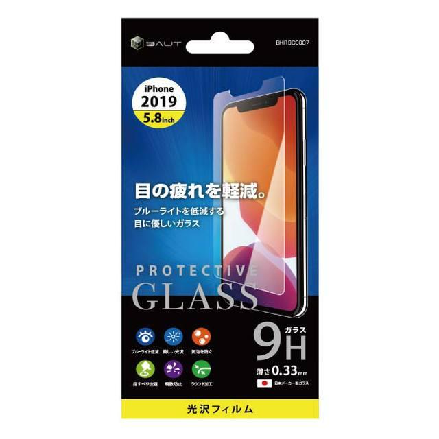 iPhone 11 Pro用 5.8インチ ガラスフィルム ブルーライトカット